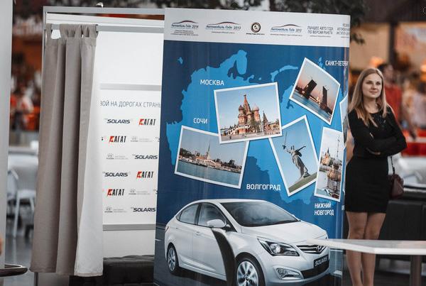 Презентация нового автомобиля Hyundai